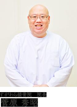 院長 菅原 秀昭の写真