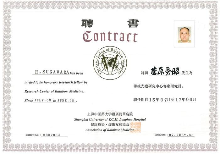 上海中医薬大学付属龍華病院レインボー医学客員研究員の資格の画像