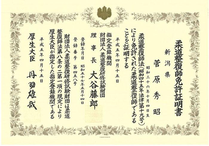 国家資格柔道整復師免許の画像