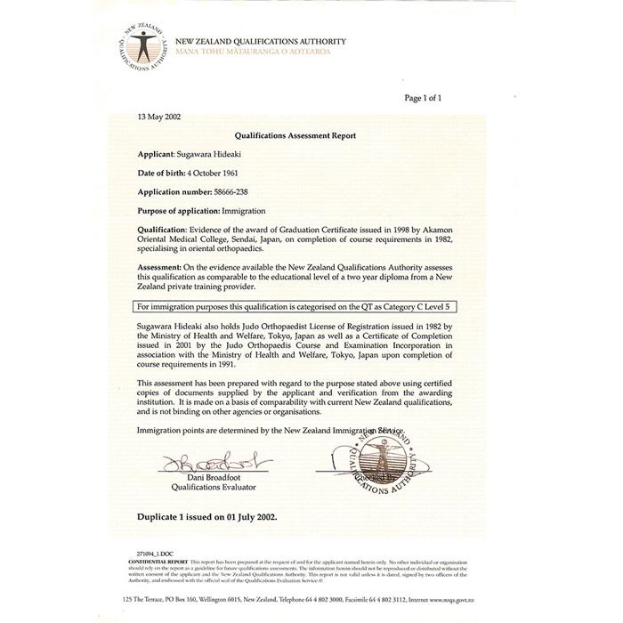 New Zealand Qualifications Authorityの資格の画像