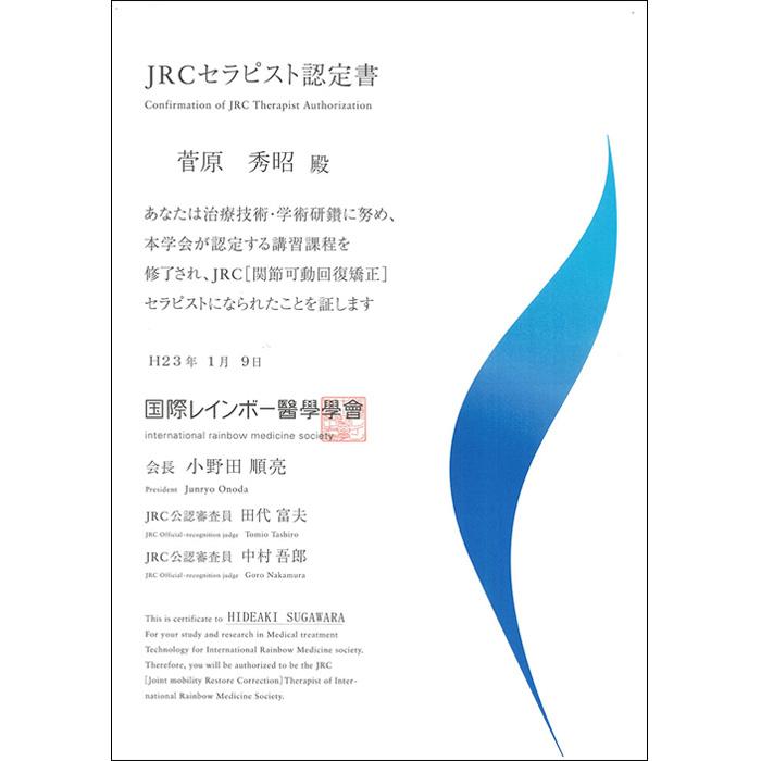 JRCセラピストの資格の画像